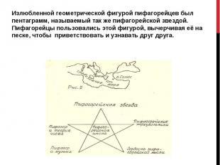 Излюбленной геометрической фигурой пифагорейцев был пентаграмм, называемый так ж