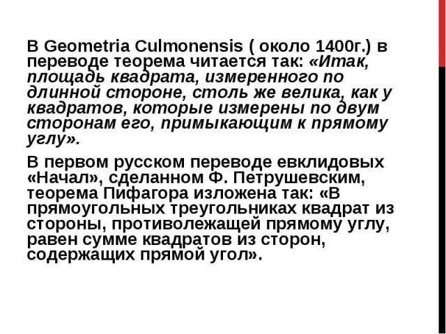 В Geometria Culmonensis ( около 1400г.) в переводе теорема читается так: «Итак, площадь квадрата, измеренного по длинной стороне, столь же велика, как у квадратов, которые измерены по двум сторонам его, примыкающим к прямому углу».В первом русском п…