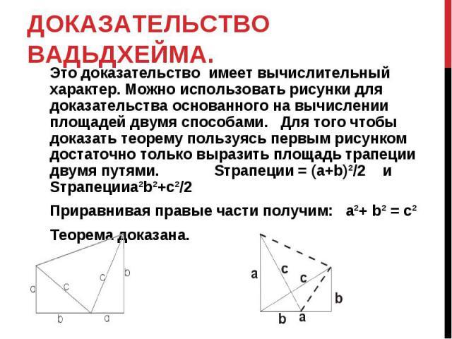 Доказательство Вадьдхейма. Это доказательство имеет вычислительный характер. Можно использовать рисунки для доказательства основанного на вычислении площадей двумя способами. Для того чтобы доказать теорему пользуясь первым рисунком достаточно тольк…