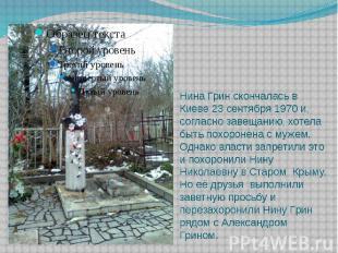Нина Грин скончалась в Киеве 23 сентября 1970 и, согласно завещанию, хотела быть