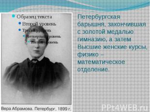 Петербургская барышня, закончившая с золотой медалью гимназию, а затем Высшие же