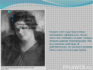 8 марта 1921 года Грин и Нина поженились официально. После загса они, взявшись з