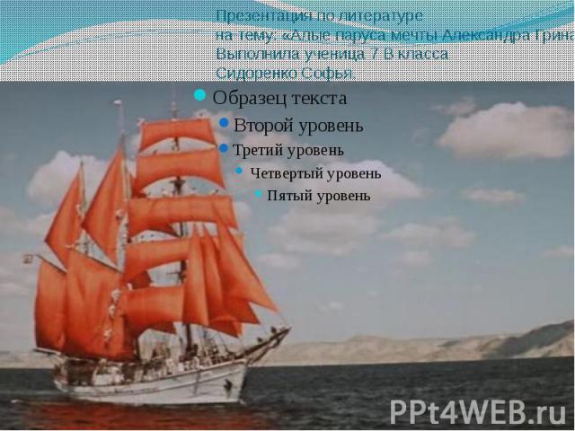 Презентация по литературена тему: «Алые паруса мечты Александра Грина ».Выполнила ученица 7 В классаСидоренко Софья.