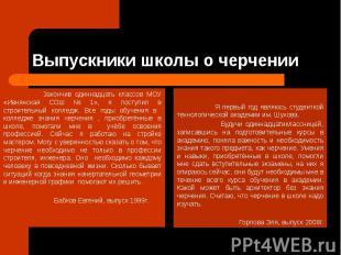 Выпускники школы о черчении Закончив одиннадцать классов МОУ «Ивнянская СОШ № 1»