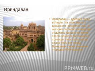 Вриндаван. Вриндаван — древний город в Индии. На этом месте в древности находилс