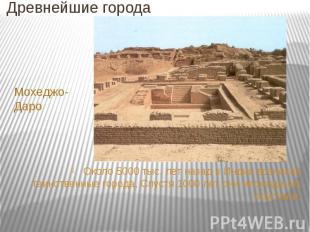 Древнейшие города Мохеджо- Даро Около 5000 тыс. лет назад в Индии возникли таинс