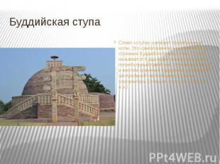 Буддийская ступа Слово «ступа» означает погребальный холм. Это самое важное мону