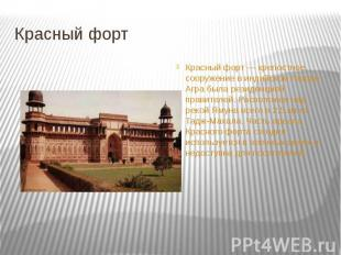 Красный форт Красный форт — крепостное сооружение в индийском городе Агра была р