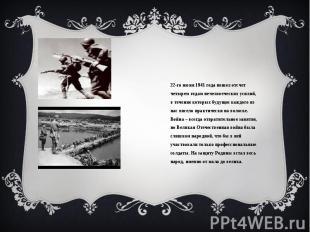 22-го июня 1941 года пошел отсчет четырем годам нечеловеческих усилий, в течение