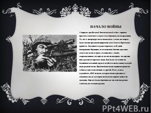С первого дня Великой Отечественной войны героизм простого советского солдата ст