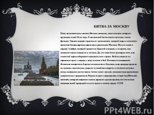 План молниеносного захвата Москвы немцами, окончательно потерпел крушение зимой