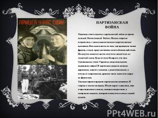 Отдельно стоит сказать о партизанской войне во время великой Отечественной Войны
