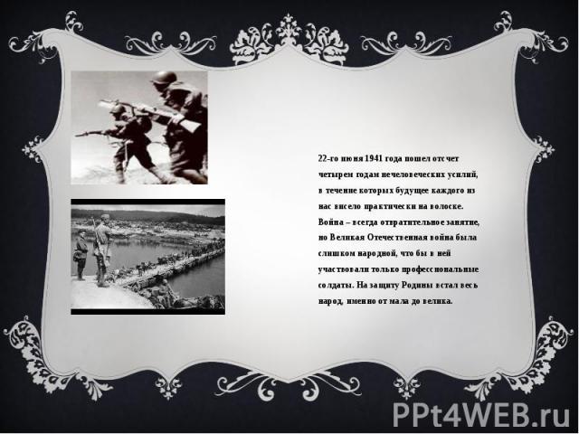 22-го июня 1941 года пошел отсчет четырем годам нечеловеческих усилий, в течение которых будущее каждого из нас висело практически на волоске. Война – всегда отвратительное занятие, но Великая Отечественная война была слишком народной, что бы в ней …
