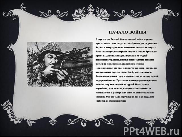 С первого дня Великой Отечественной войны героизм простого советского солдата стал образцом для подражания. То, что в литературе часто называется «стоять на смерть» было сполна продемонстрировано уже в боях за Брестскую крепость. Хваленые солдаты ве…