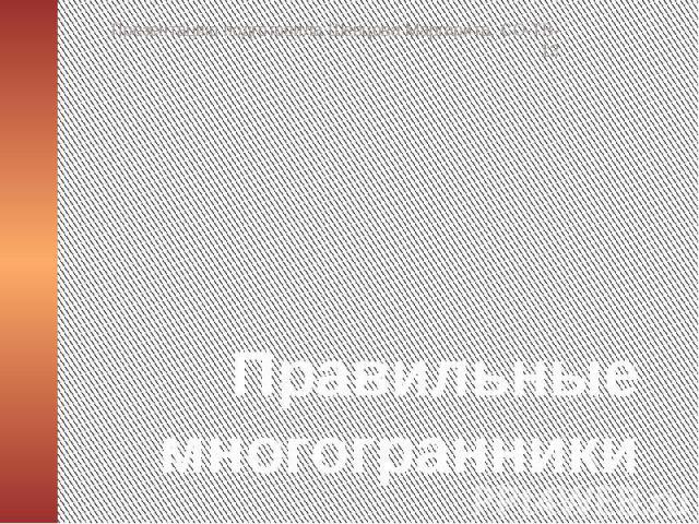 Правильные многогранники Презентацию подготовила Шевцова Маргарита, СО-ТВ-13