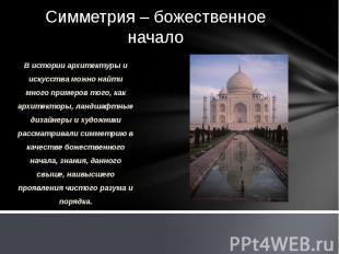 Симметрия – божественное начало В истории архитектуры и искусства можно найти мн
