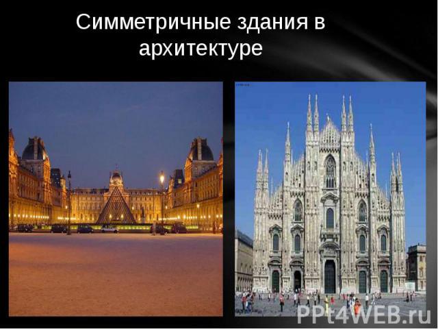 Симметричные здания в архитектуре