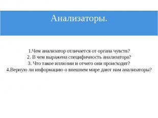 Анализаторы. 1.Чем анализатор отличается от органа чувств? 2. В чем выражена спе
