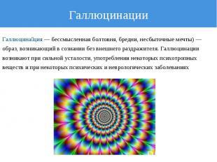 Галлюцинации Галлюцинация — бессмысленная болтовня, бредни, несбыточные мечты) —
