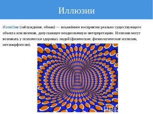 Иллюзии Иллюзия (заблуждение, обман) — искажённое восприятие реально существующе