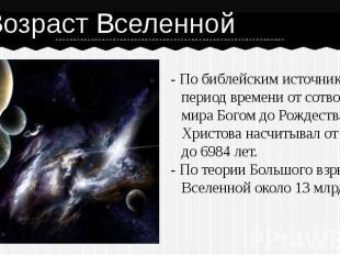 Возраст Вселенной - По библейским источникам, период времени от сотворения мира