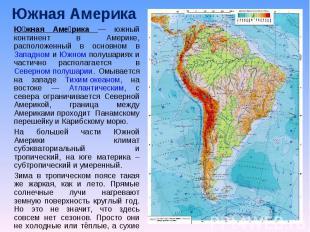 Южная Америка Южная Америка — южный континент в Америке, расположенный в основно
