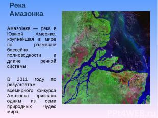 Река Амазонка Амазонка — река в Южной Америке, крупнейшая в мире по размерам бас