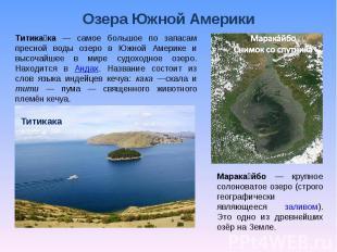 Озера Южной Америки Титикака — самое большое по запасам пресной воды озеро в Южн