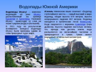 Водопады Южной Америки Водопады Игуасу — комплекс водопадов на реке Игуасу, расп