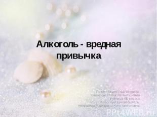 Алкоголь - вредная привычка Презентацию подготовила: Вакарчук Елена Валентиновна