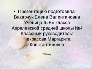 Презентацию подготовила: Вакарчук Елена ВалентиновнаУченица 6«Б» класса Апрелевс
