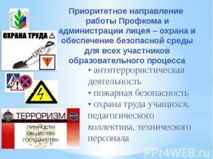 Приоритетное направление работы Профкома и администрации лицея – охрана и обеспе