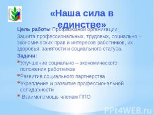 Цель работы Профсоюзной организации:Цель работы Профсоюзной организации:Защита п