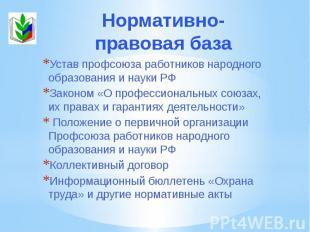 Устав профсоюза работников народного образования и науки РФ Законом «О профессио