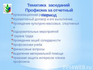 Тематика заседаний Профкома за отчетный период организационная работа Коллективн