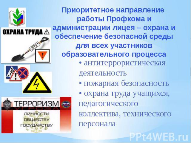 Приоритетное направление работы Профкома и администрации лицея – охрана и обеспечение безопасной среды для всех участников образовательного процесса
