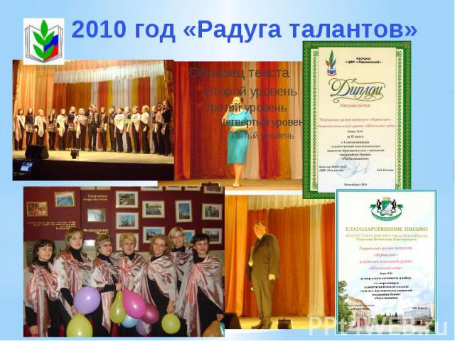 2010 год «Радуга талантов»