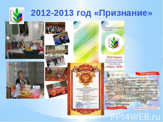 2012-2013 год «Признание»