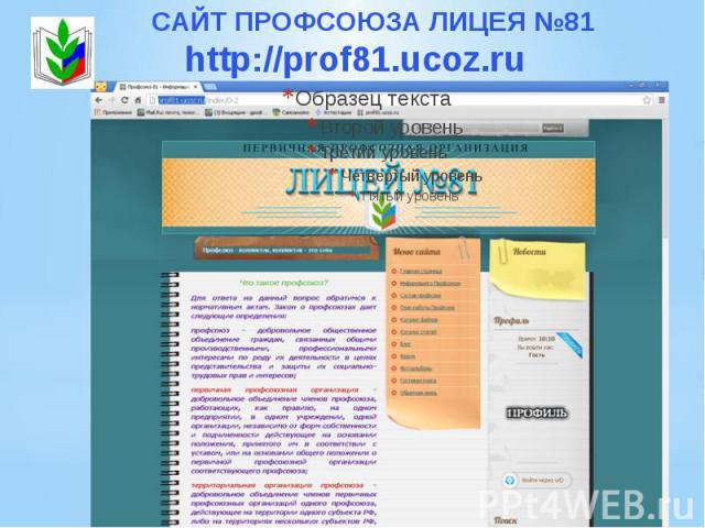САЙТ ПРОФСОЮЗА ЛИЦЕЯ №81 http://prof81.ucoz.ru