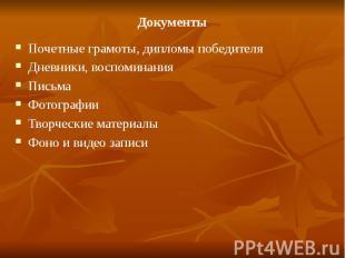 ДокументыПочетные грамоты, дипломы победителяДневники, воспоминанияПисьмаФотогра