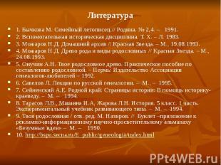 Литература1. Бычкова М. Семейный летописец.// Родина. № 2,4. – 1991. 2. Вспомога
