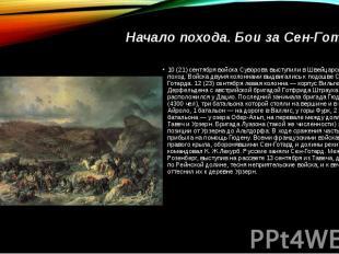 Начало похода. Бои за Сен-Готард10 (21) сентября войска Суворова выступили в Шве