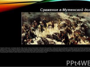 Сражение в Мутенской долинеУзнав о поражении Римского—Корсакова, Суворов понял,