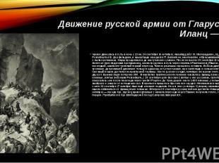 Движение русской армии от Гларуса на Иланц — КурАрмия двинулась в путь в ночь с