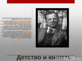 Андрей Платонович Климентов родился 20 августа (по новому стилю 1 сентября) 1899