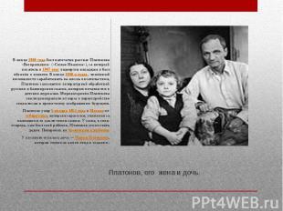 Платонов, его жена и дочь. В конце 1946 года был напечатан рассказ Платонова «Во
