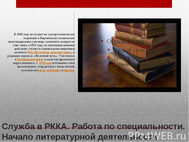 Служба в РККА. Работа по специальности. Начало литературной деятельности