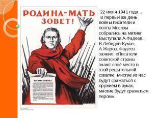 22 июня 1941 года… В первый же день войны писатели и поэты Москвы собрались на м