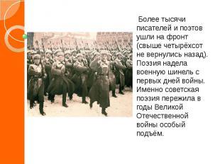 Более тысячи писателей и поэтов ушли на фронт (свыше четырёхсот не вернулись наз