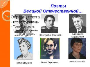Поэты Великой Отечественной…